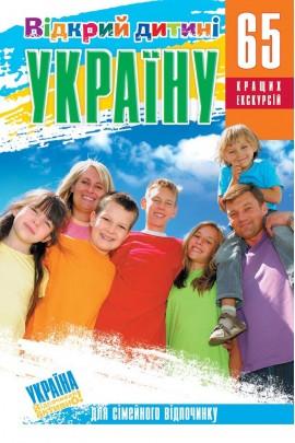Відкрий дитині Україну (65 автомобільних маршрутів Україною)