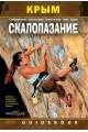 Крим. Скелелазіння