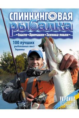 Спінінгова риболовля