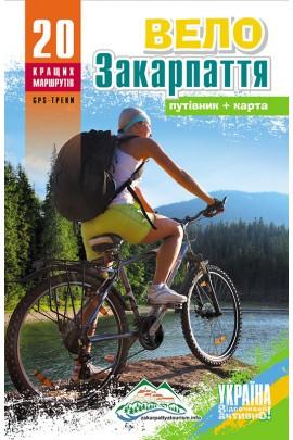 ВелоЗакарпаття. 20 веломаршрутів + Карта