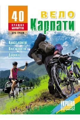 ВелоКарпати. 40 веломаршрутів