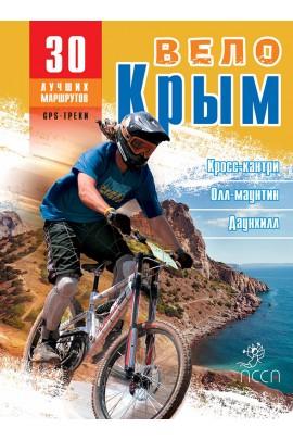 ВелоКрим. 30 веломаршрутів