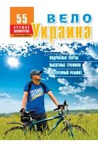 ВелоУкраїна. 55 веломаршрутів