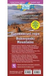 """Карта """"Буковинські гори. Покутсько-Буковинські Карпати"""" (ламінована версія)"""