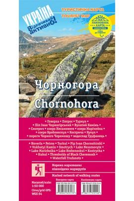 """Карта """"Чорногора"""" (ламінована версія)"""