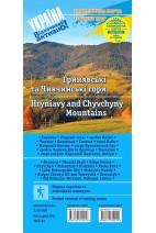 """Карта """"Гринявські та Чивчинські гори"""" (ламінована версія)"""