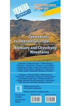 """Карта """"Гринявські та Чивчинські гори"""""""