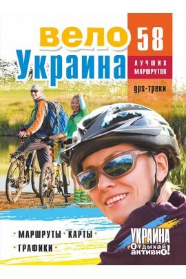 ВелоУкраїна. 58 веломаршрутів (електронна книга)