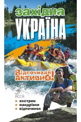Західна Україна. Відпочивай активно!