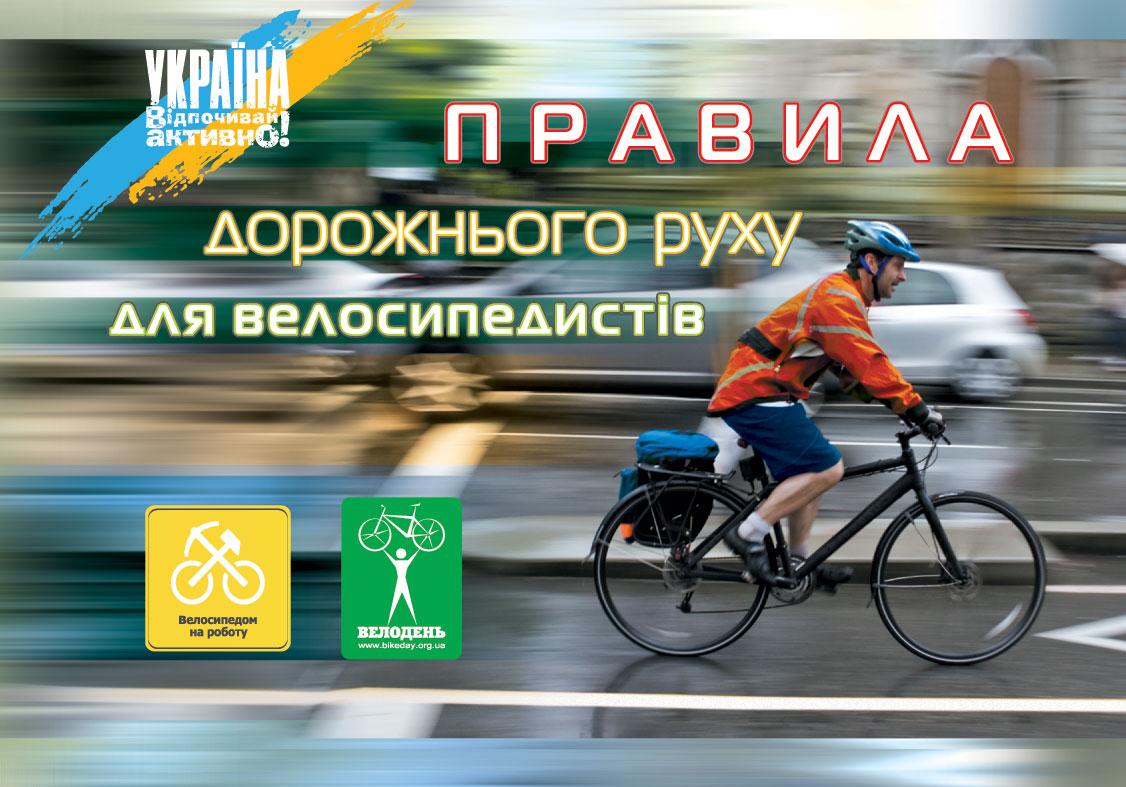 Правила дорожного движения для велосипедиста 22 фотография